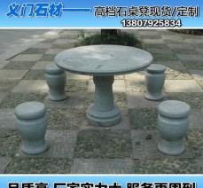 供应花岗石凳石桌定做雕刻桌子 凳子套装厂家直销