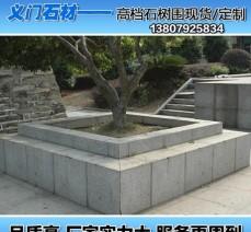星子义门供应高端石材 尺寸可定做 花岗岩人造石树围 芝麻白定做
