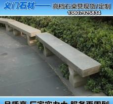 大理石石雕桌凳 人造石石材雕塑加工定做 园林石头凳子大理石桌子