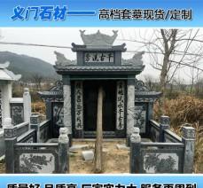 供应各种款式石雕墓碑 中式石墓碑 星子石雕墓碑专业制作厂家